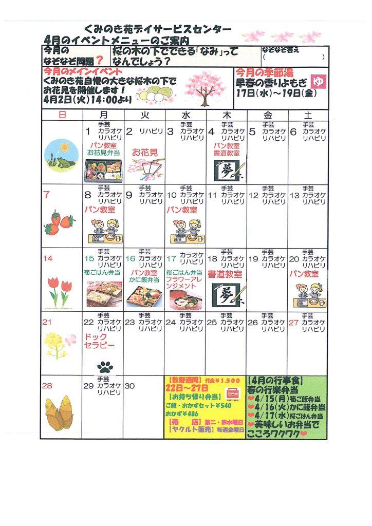 4月のイベントメニューのご案内(平成31年3月23日)