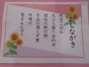 暑い夏にはさっぱりとした特別食を(令和2年8月9日)