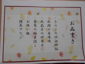 秋の味覚♪ 炊き込みご飯膳! (R2.10.17)