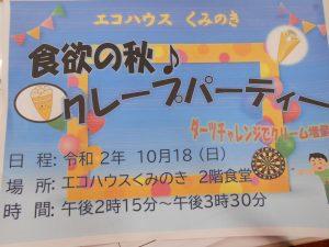 食欲の秋♪クレープパーティー(R2.10.18)