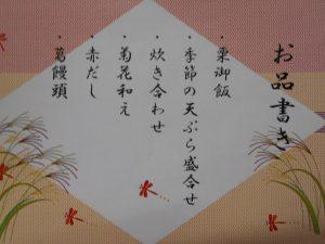 秋の味覚♪栗ご飯(令和2年10月25日)