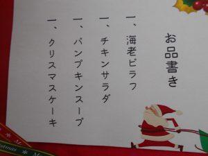 クリスマス☆ランチ(令和2年12月25日)
