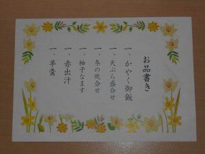 夕食は天ぷら御膳でした(R3.2.20)