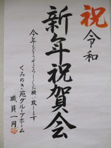 祝 新年祝賀会  2020/1/13