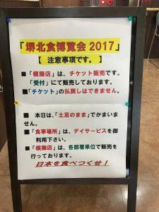 食博覧会~はりきって!~(平成29年9月17日)