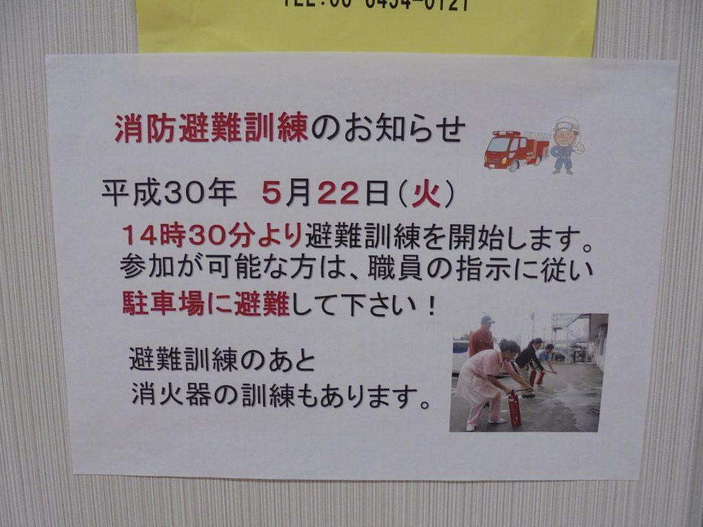 消防避難訓練!(平成30年5月22日)