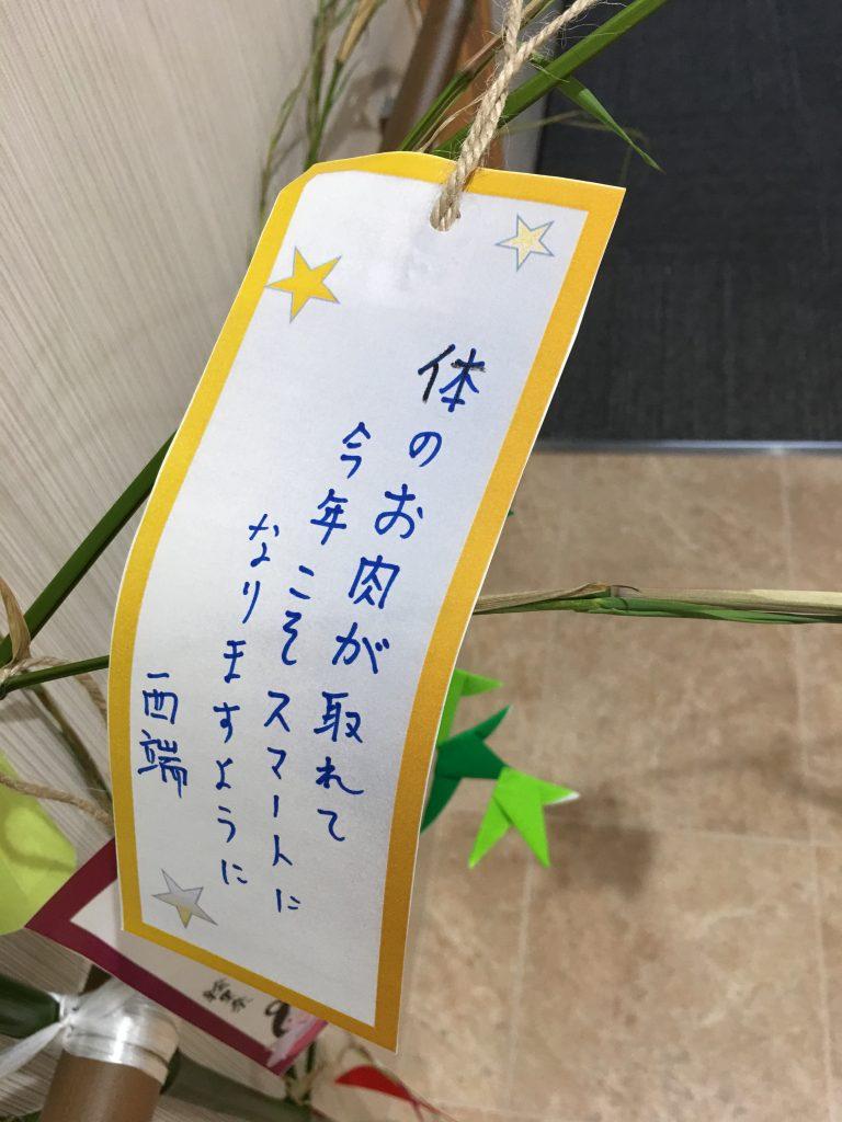 七夕に願いを込めて☆(平成30年7月4日)