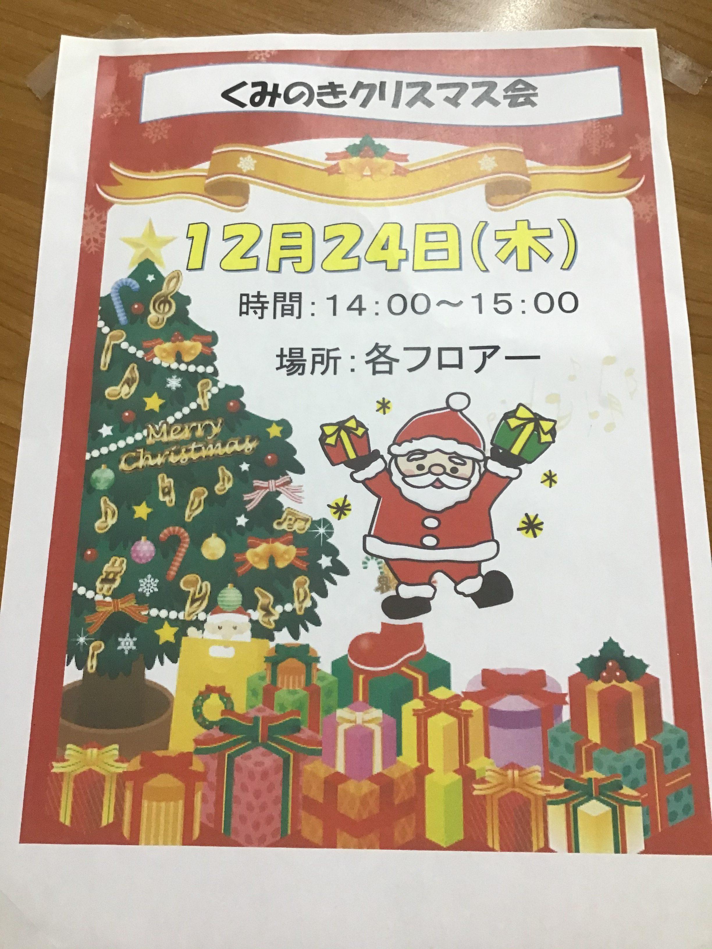 ☆クリスマス会(令和2年12月28日)☆
