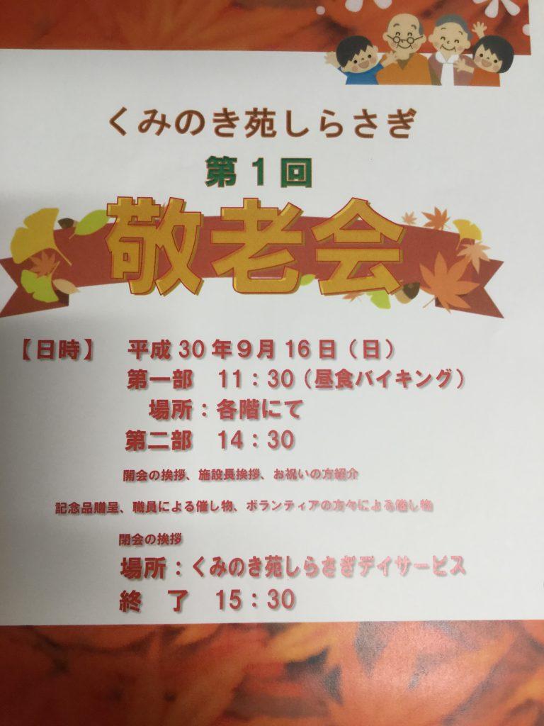 9月16日に敬老会を行います。