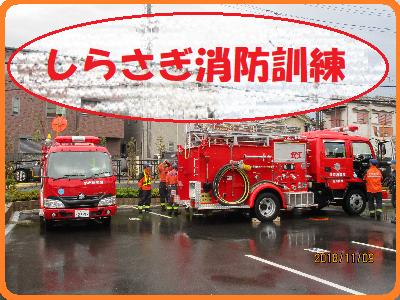 しらさぎ消防訓練